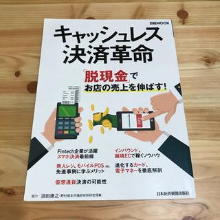 日経MOOK キャッシュレス決済革命