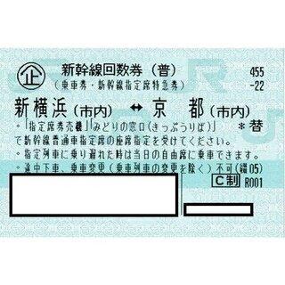 至急! 京都~新横浜 新幹線指定回数券 1枚のみ