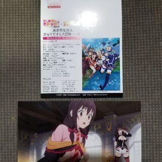 【映画】この素晴らしい世界に祝福を(非売品ポストカード)