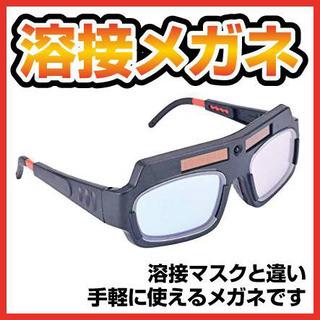 溶接メガネ 溶接マスク 自動遮光 ソーラー 太陽電池●☆