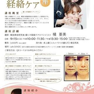 【韓国美容】顔ツボ経絡ケア講座9/15