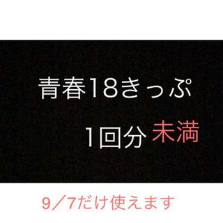 最終価格!青春18きっぷ  9/7の10時以降自由に使えるきっぷ