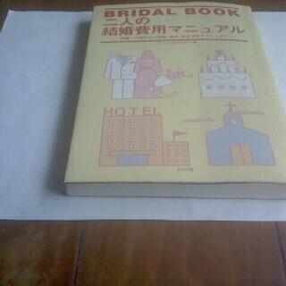 BRIDAL BOOK 二人の結婚費用マニュアル