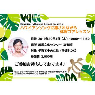 10/3(木)ハワイアンソングに癒されながら体幹コアレッスン☆