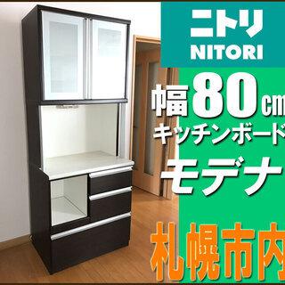 """札幌市◆ NITORI 幅 80cm システム食器棚 """" モデナ..."""