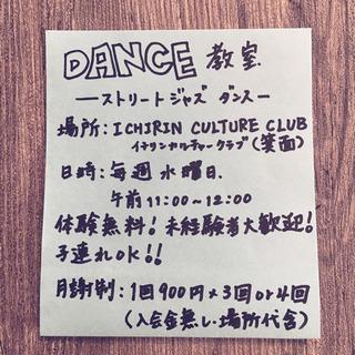 子連れオッケー ストリートジャズダンス教室