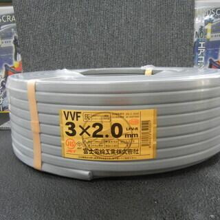 富士 VVF 3×2.0 20巻以上お買い上げの方は配達致します...