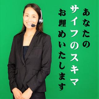 ≪1R寮完備🏠東京でお仕事始めませんか😊?嬉しい日勤のみ&土日休...