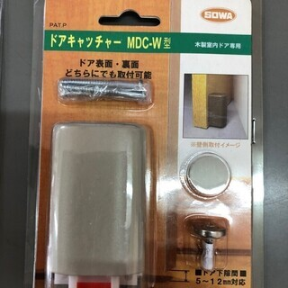 SOWA ドアキャッチャー MDC-W型 グレー
