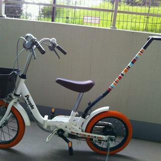 ピープル  いきなり自転車 14インチ 【値下げ】