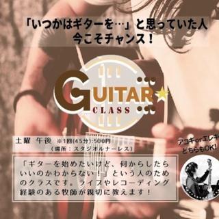 ギター学びたい方!初心者~中級者まで♪