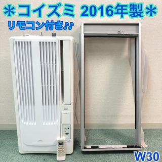配達無料地域あり*コイズミ 2016年製 4畳〜6畳タイプ*冷房...