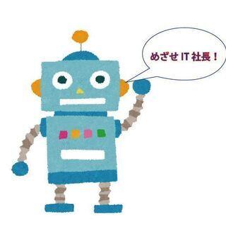 ☆彡★子どものやる気・才能を伸ばすロボットプログラミング★無料体...