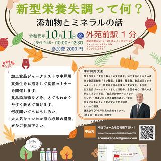 中戸川貢先生の面白すぎる✨食育セミナー✨ 『新型栄養失調って何❓...