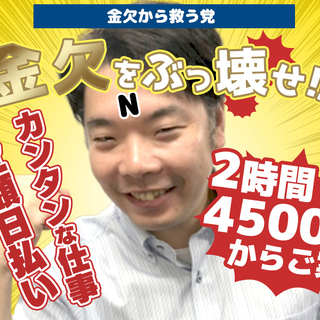 【🔷絶賛募集中🔷】【所沢で夜間しナイ❓】※給与11,500円 ...