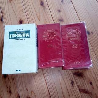 韓国語の辞書