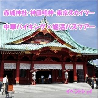 【婚活バスツアー佐野駅】9/29(日)09:20~ 【佐野発】縁...