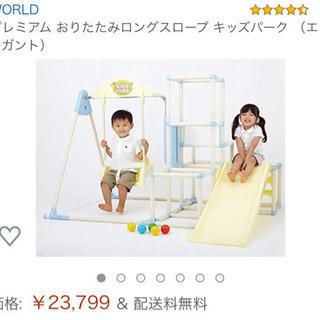 定価23799円プレミアムおりたたみキッズパーク