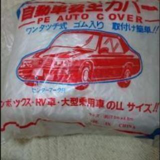自動車用養生カバー