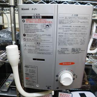 中古 瞬間湯沸し器 標準設置費込セット【水戸市】県営アパート 市...