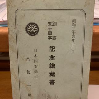 日本国有鉄道 昭和三十四年 創立五十周年記念葉書