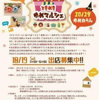 ゆめタウン八代:ときめきゆめマルシェ出店募集中!!