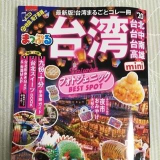 台湾ガイドブック