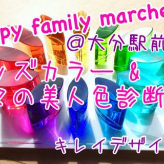 大分駅前広場 Happy Family Marche(ハッピーフ...