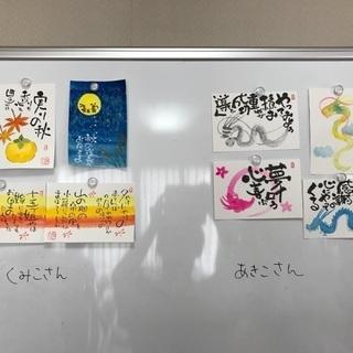 横浜で己書(おのれしょ)を楽しもう🎶