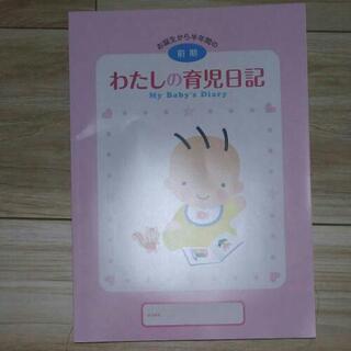 わたしの育児日誌
