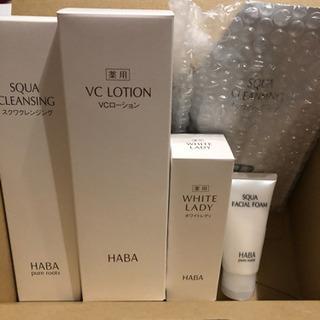 新品【HABA】の基礎化粧品(バラ売り可)