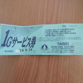 酒田タイセイボールの1ゲーム☆タダ券9/19まで