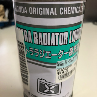 ホンダ ラジエター補充液