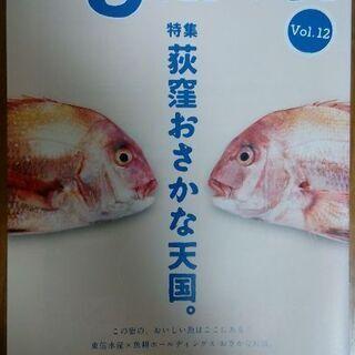 【無料0円】荻窪の街と人を応援するタウンマガジン