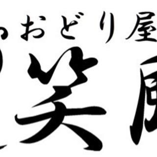 2020.10月すずっこ踊り・よさこい踊り メンバー募集!!