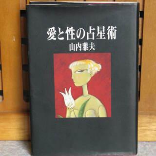 山内雅夫著 愛と性の占星術 の本を売ります 1991年初版
