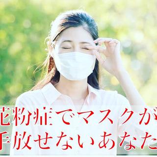 あなたの重度の花粉症、治らないと思ってませんか?〇〇〇で改善の効...