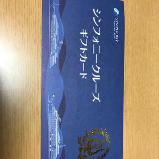 クルーズ ギフトカード(1枚) 2,700円→1,000円