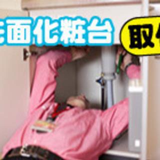 【洗面台取付・交換】プロが丁寧・スピーディに施工完了!水漏れや詰...