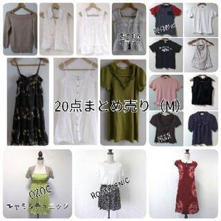 【中古】レディース まとめ売り 20点 夏服 Mサイズ