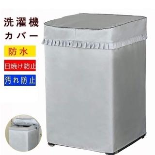 洗濯機カバー 【全自動用】 三面包み 紫外線ブロック 日焼け防止...