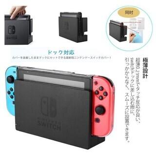 任天堂スイッチ ケース セット【収納ケース +超薄カバー +極薄保護フィルム 2枚 +親指キャップ 8個入 - おもちゃ