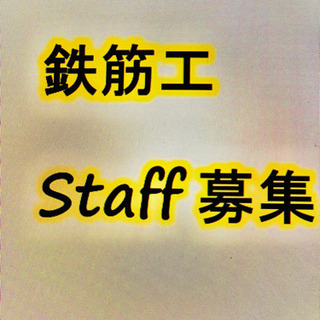 【鉄筋工 staff大募集❗️】