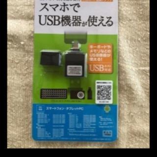 USBホスト変換アダプタ(AD- USB19BK)