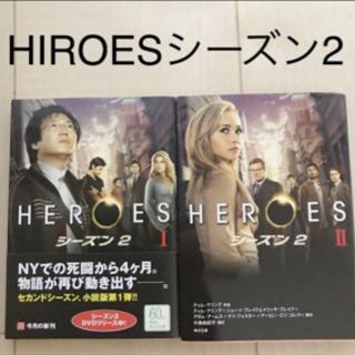 ヒーローズ シーズン2  1.2.巻 ❤️
