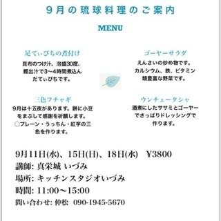 いづみ❣️琉球料理&生花&テーブルコーディネート❤️