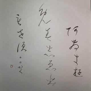 第4弾「あさきゆめみしゑひもせす」「変体仮名で『いろは歌』を色紙...