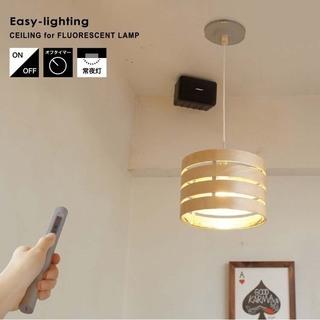 Easy-lighting CEILING イージーライトニング...