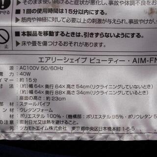 値下げ☆未使用品★ツカモトエイム エアリーシェイプビューティー インディゴ AIM-FN020 - 売ります・あげます