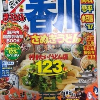 ガイドブック 香川'17